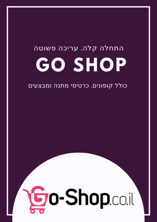 Picture for category Go-Shop   מערכת להקמת חנויות ווירטואליות
