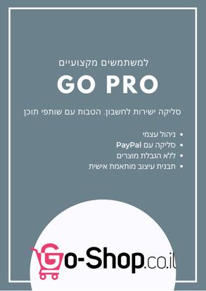 חנות ווירטואלית מנוי חודשי - Go Pro